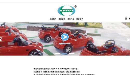 亞太燃料電池科技