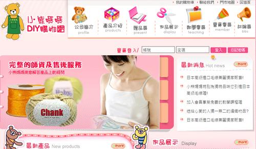小熊媽媽DIY購物網