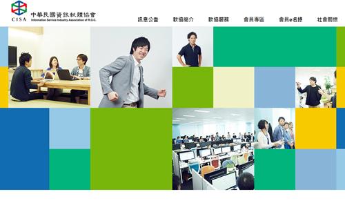 資訊軟體協會