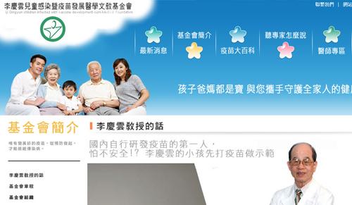 李慶雲文教基金會