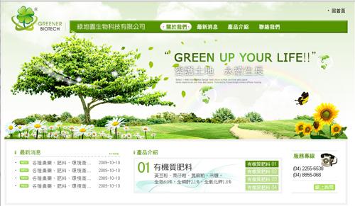 綠地園生物科技