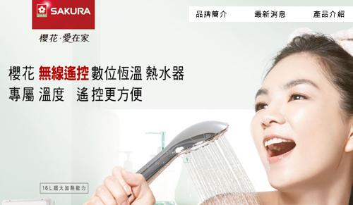 台灣櫻花公司