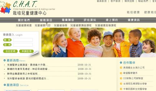 栽培兒童健康中心