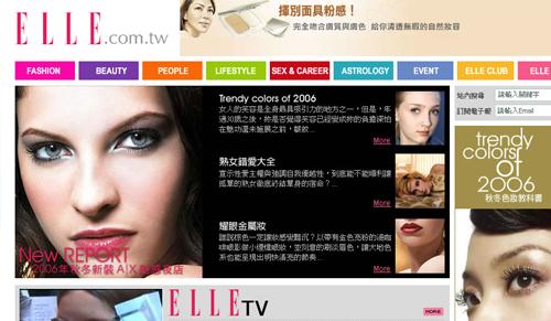 ELLE台灣官方網站