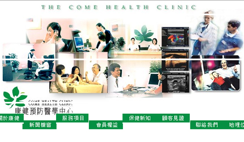 康健預防醫學中心