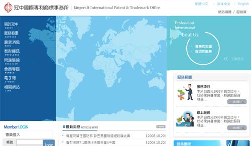 冠中國際專利