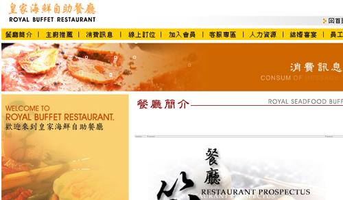 皇家海鮮自助餐廳