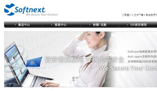 中華數位科技